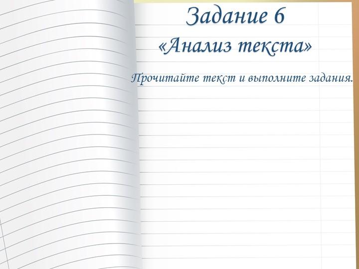 Задание 6«Анализ текста»Прочитайте текст и выполните задания.