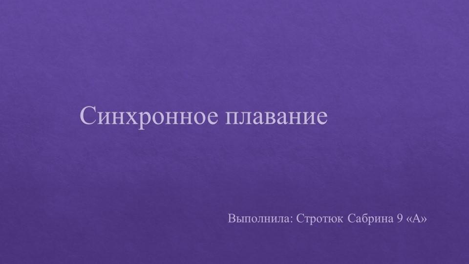 Синхронное плавание Выполнила: Стротюк Сабрина 9 «А»