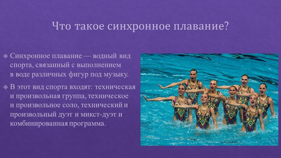 Что такое синхронное плавание? Синхронное плавание— водныйвид спорта, связа...