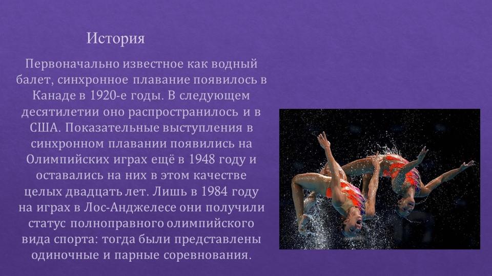 ИсторияПервоначально известное как водный балет, синхронное плавание появилос...