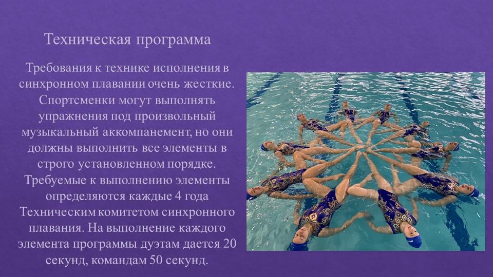 Техническая программа Требования к технике исполнения в синхронном плавании о...