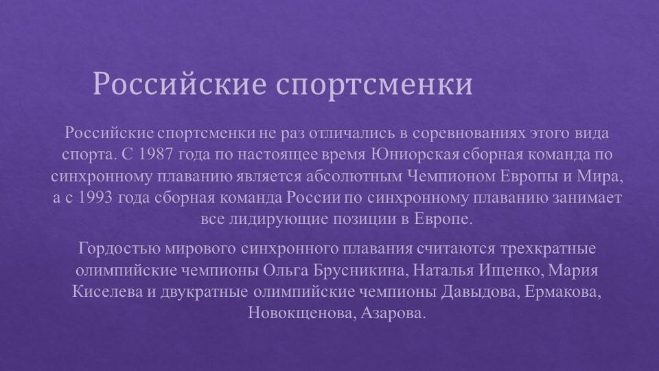 Российские спортсменки Российские спортсменки не раз отличались в соревновани...