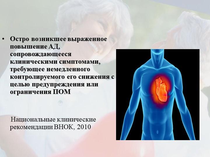 Осложненный гипертонический криз Клинические рекомендации ...