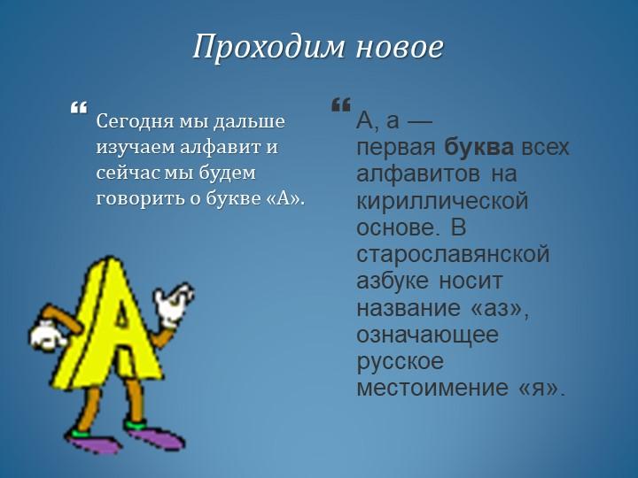 Проходим новое  Сегодня мы дальше изучаем алфавит и сейчас мы будем говорить...