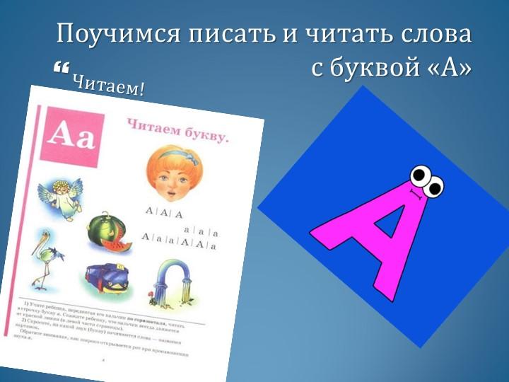 Поучимся писать и читать слова с буквой «А»Читаем!