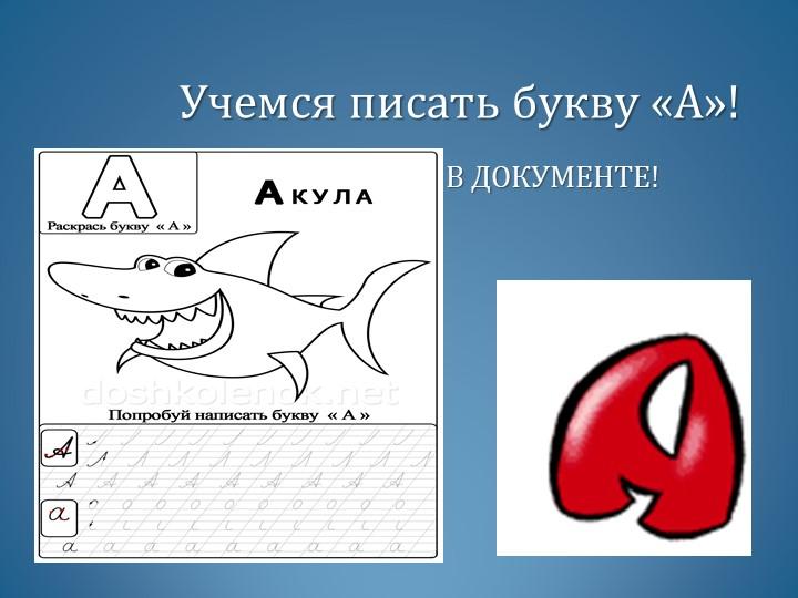 Учемся писать букву «А»!В ДОКУМЕНТЕ!