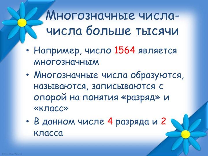 Многозначные числа- числа больше тысячиНапример, число 1564 является многозна...
