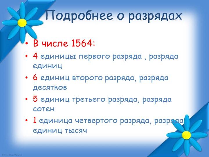 Подробнее о разрядахВ числе 1564:4 единицы первого разряда , разряда единиц...