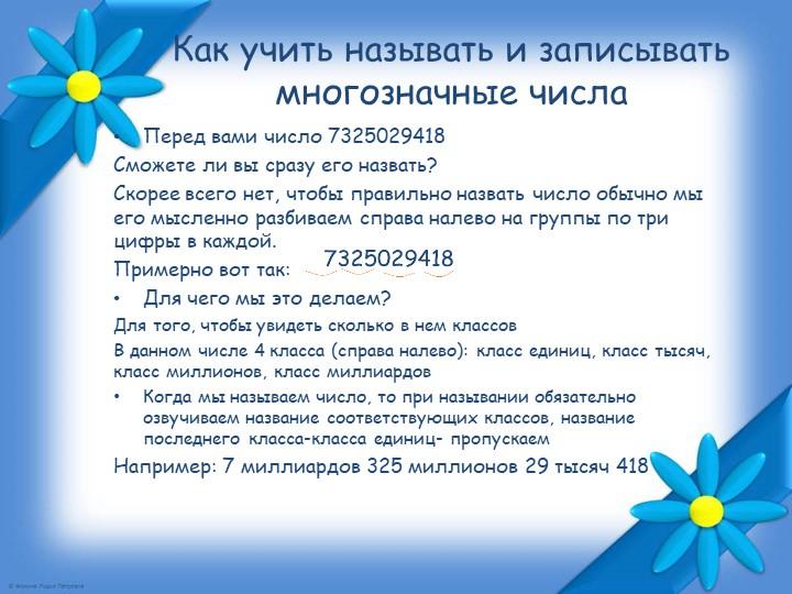 Как учить называть и записывать многозначные числаПеред вами число 7325029418...