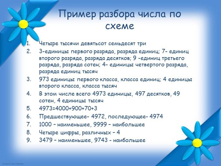 Пример разбора числа по схемеЧетыре тысячи девятьсот семьдесят три3-единицы...