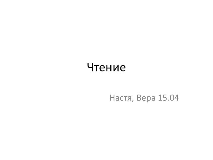 ЧтениеНастя, Вера 15.04