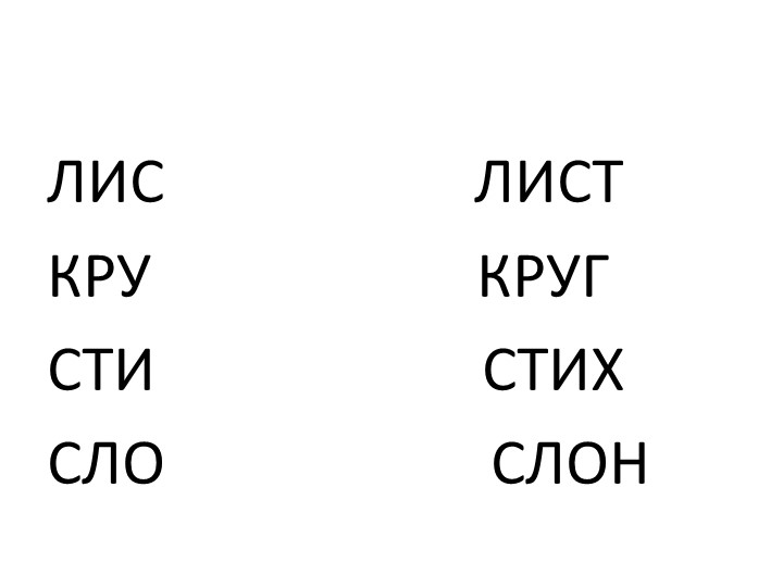 ЛИС                     ЛИСТКРУ                      КРУГСТИ...