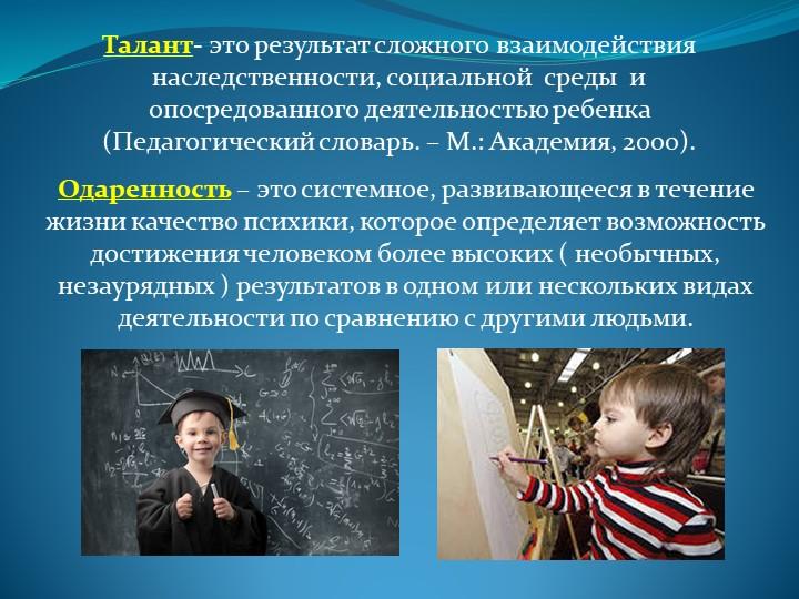 Талант- это результат сложного взаимодействия наследственности, социальной  с...