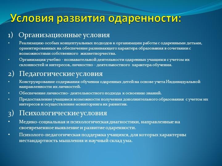 Условия развития одаренности:1)   Организационные условияРеализацию особых к...