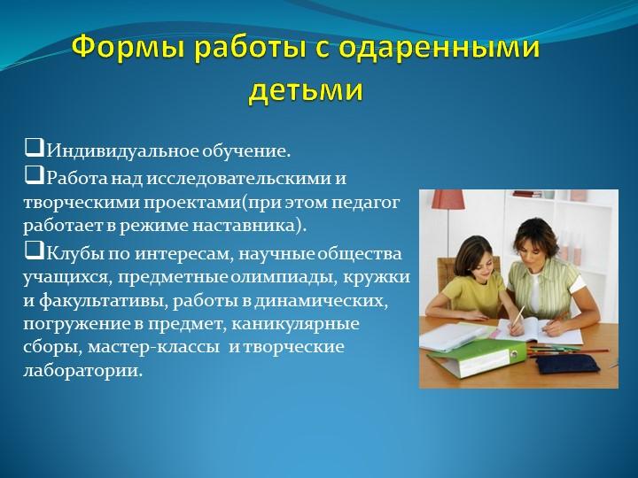 Формы работы с одаренными детьмиИндивидуальное обучение.Работа над исследова...