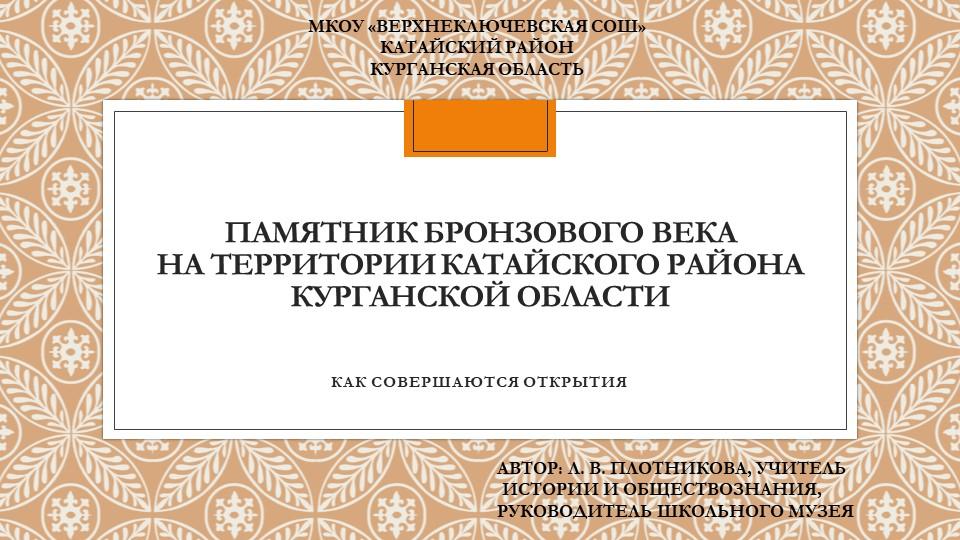 ПАМЯТНИК БРОНЗОВОГО ВЕКА НА ТЕРРИТОРИИ КАТАЙСКОГО РАЙОНА КУРГАНСКОЙ ОБЛАСТИК...