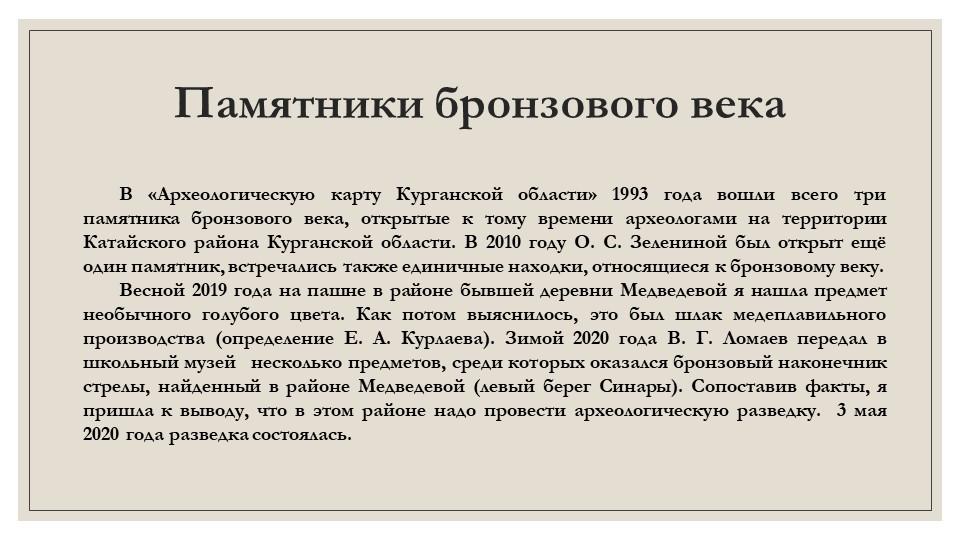 Памятники бронзового века В «Археологическую карту Курганской области» 1993 г...