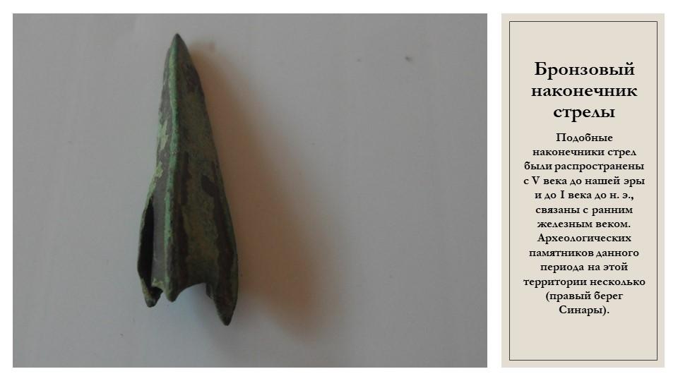 Бронзовый наконечник стрелыПодобные наконечники стрел были распространены с V...