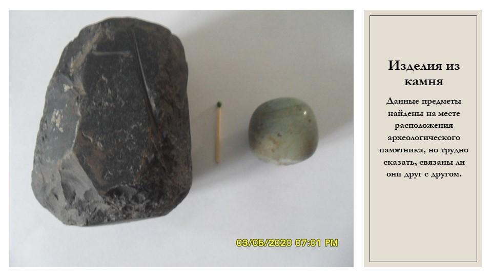 Изделия из камняДанные предметы найдены на месте расположения археологическог...