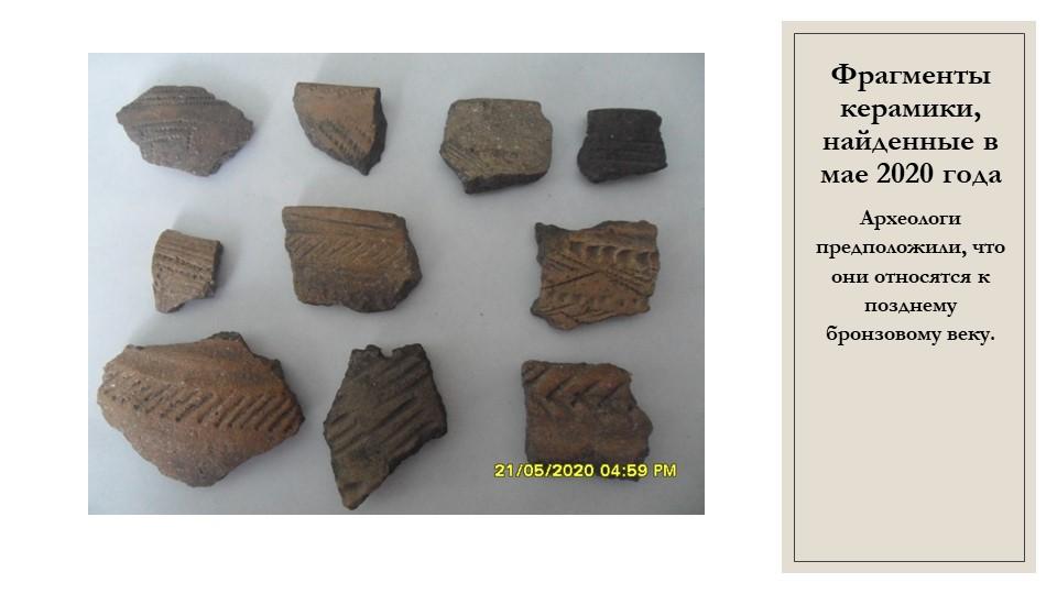 Фрагменты керамики, найденные в мае 2020 годаАрхеологи предположили, что они...