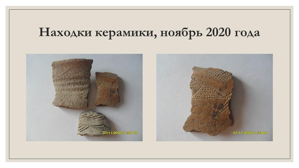 Находки керамики, ноябрь 2020 года