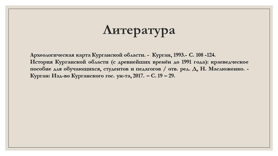 ЛитератураАрхеологическая карта Курганской области. -  Курган, 1993.- С. 108...