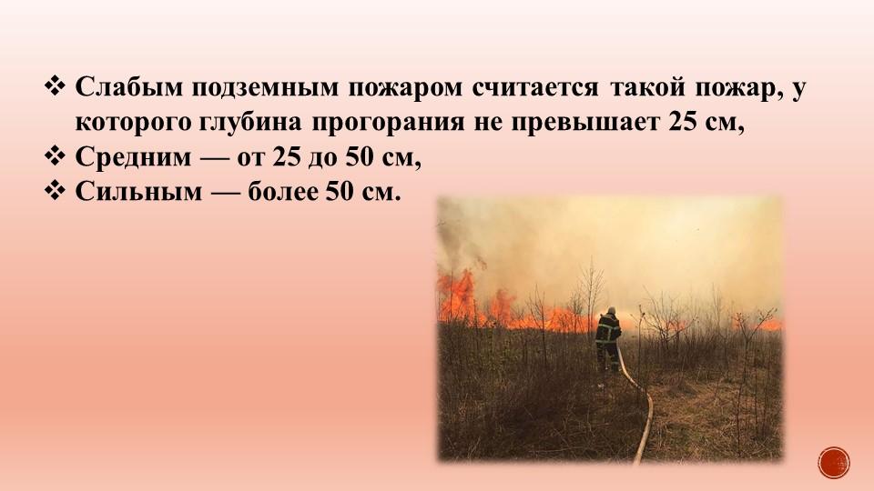 Слабым подземным пожаром считается такой пожар, у которого глубина прогорания...