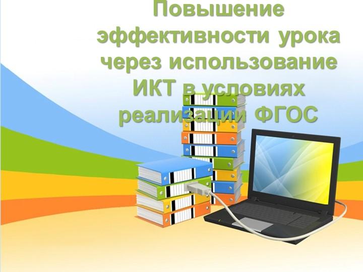 Повышение эффективности урока через использование ИКТ в условиях реализации ФГОС