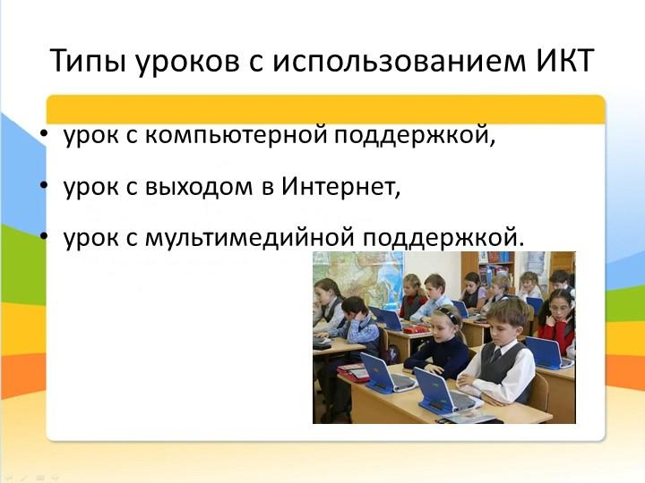 Типы уроков с использованием ИКТурок с компьютерной поддержкой,урок с выход...