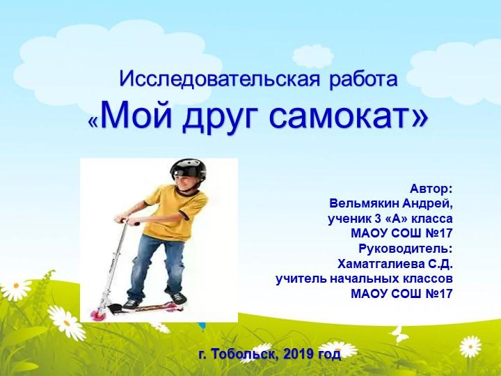 Автор: Вельмякин Андрей,       ученик 3 «А» класса...