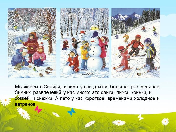 Мы живём в Сибири, и зима у нас длится больше трёх месяцев.  Зимних развлечен...