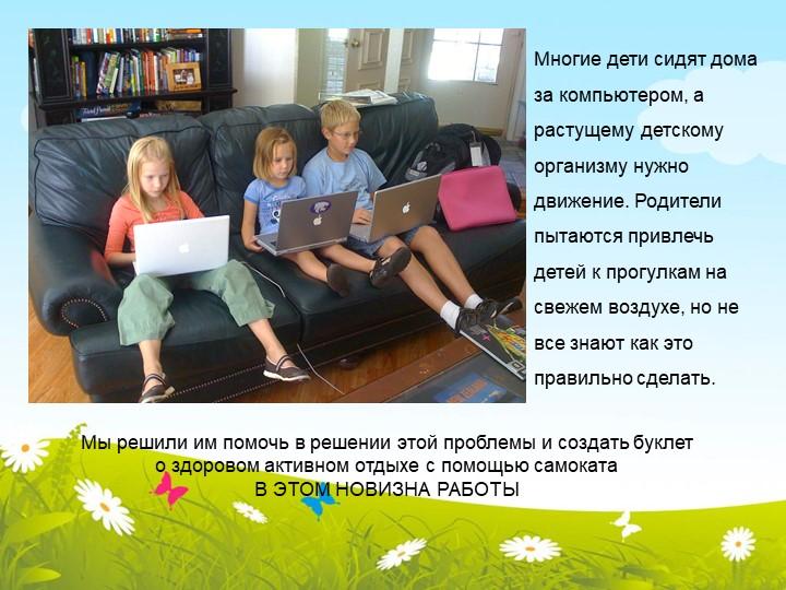 Многие дети сидят домаза компьютером, арастущему детскомуорганизму нужнод...