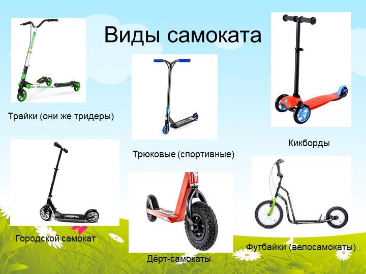 Виды самокатаТрайки (они же тридеры)КикбордыФутбайки (велосамокаты)Городской...
