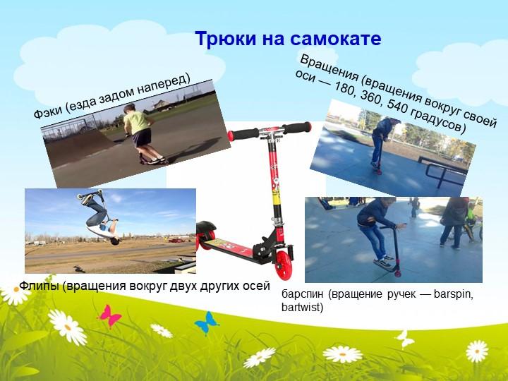 Трюки на самокатеФэки (езда задом наперед)Вращения (вращения вокруг своейос...
