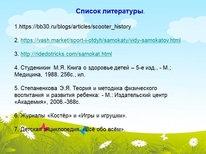Список литературы.1.https://bb30.ru/blogs/articles/scooter_history2. https:...