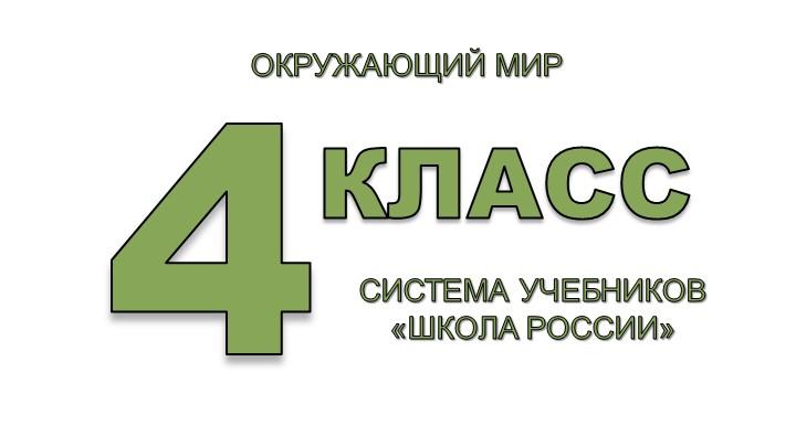 4КЛАССОКРУЖАЮЩИЙ МИРСИСТЕМА УЧЕБНИКОВ «ШКОЛА РОССИИ»