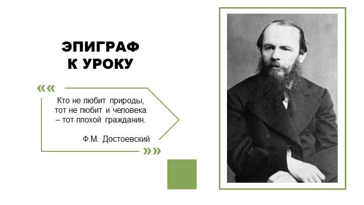 ЭПИГРАФ К УРОКУ««»»Кто не любит природы, тот не любит и человека – тот плохо...