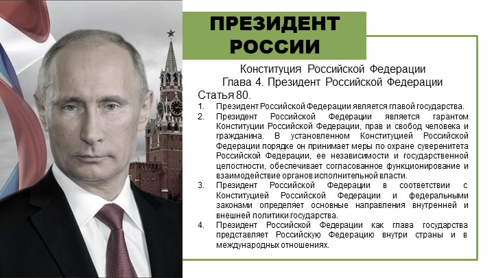 ПРЕЗИДЕНТ РОССИИКонституция Российской ФедерацииГлава 4. Президент Российско...