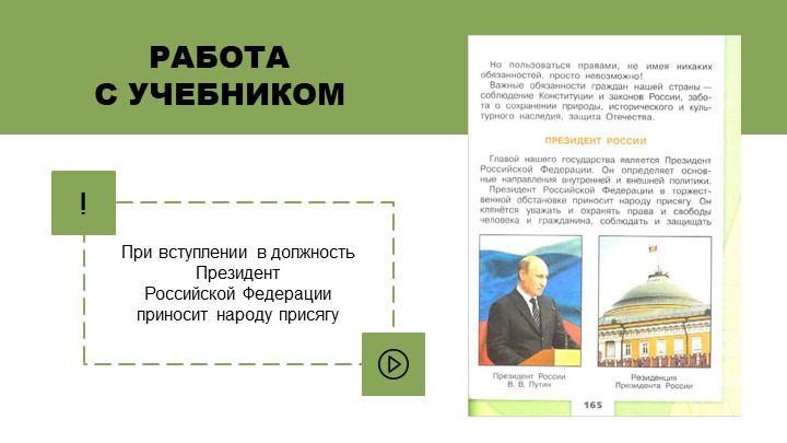 РАБОТА С УЧЕБНИКОМ!При вступлении в должность Президент Российской Федераци...