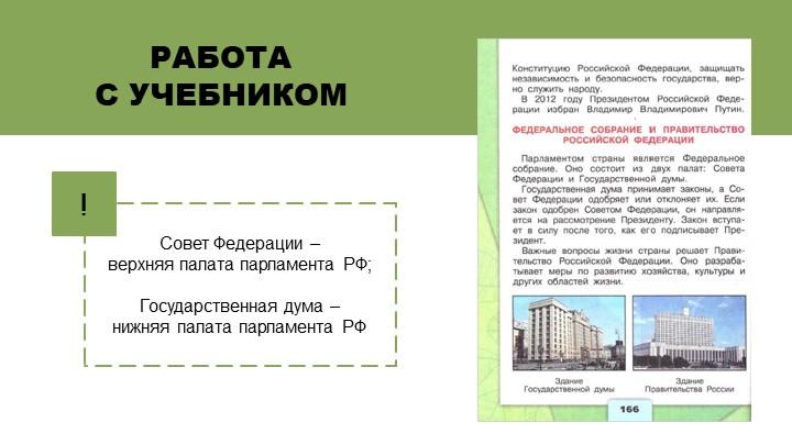РАБОТА С УЧЕБНИКОМ!Совет Федерации – верхняя палата парламента РФ;Государ...