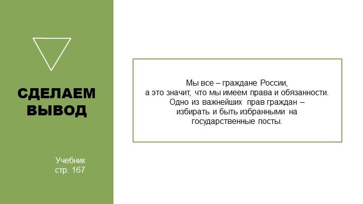 СДЕЛАЕМ ВЫВОДУчебникстр. 167Мы все – граждане России, а это значит, что мы...