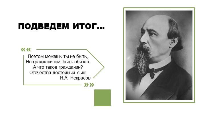 ПОДВЕДЕМ ИТОГ…««»»Поэтом можешь ты не быть,Но гражданином быть обязан.А что...