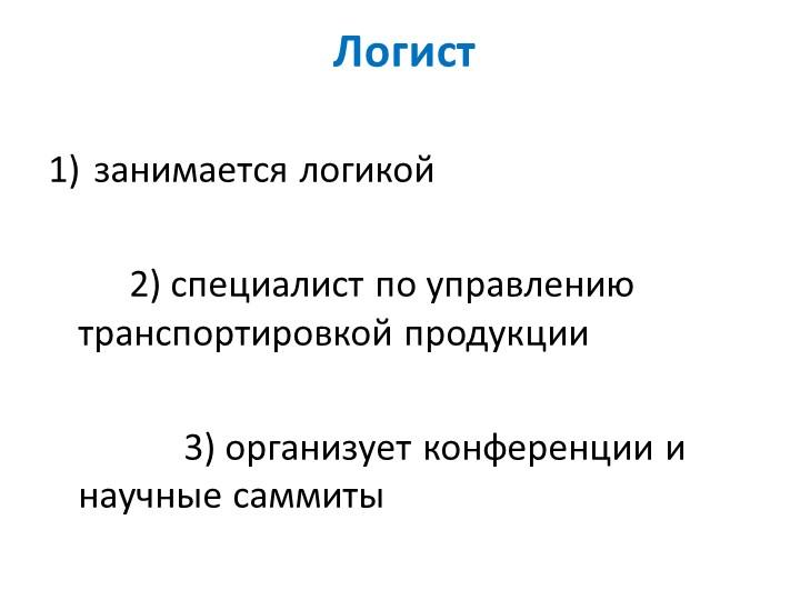 Логистзанимается логикой         2) специалист по управлению        транспо...