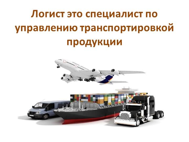 Логист это специалист по управлению транспортировкой продукции