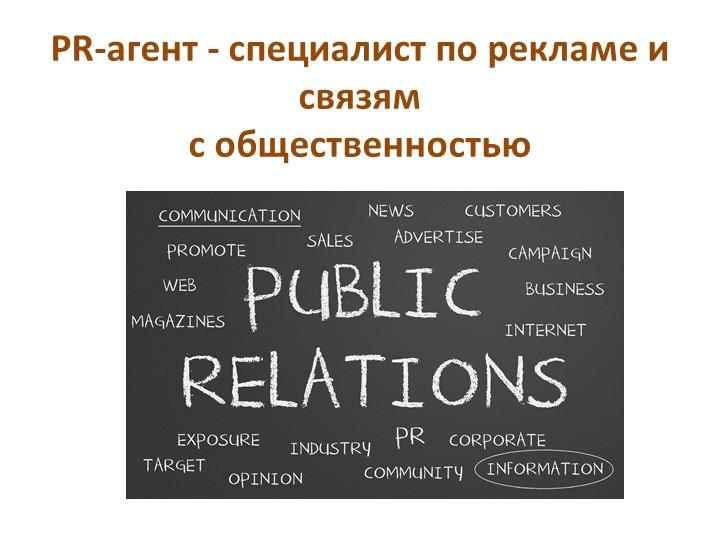PR-агент - специалист по рекламе и связям с общественностью