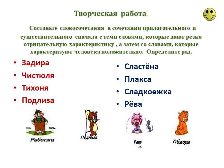 Творческая работа. Составьте словосочетания  в сочетании прилагательного и с...