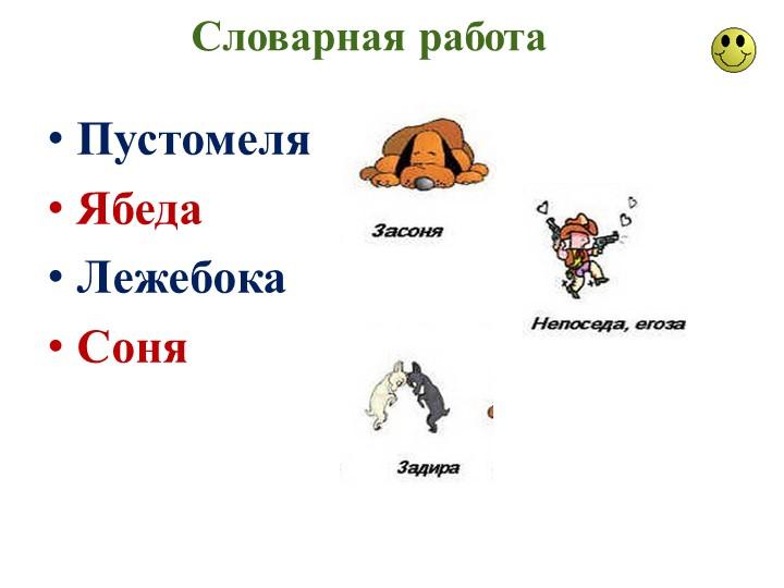 Словарная работа Пустомеля Ябеда ЛежебокаСоня