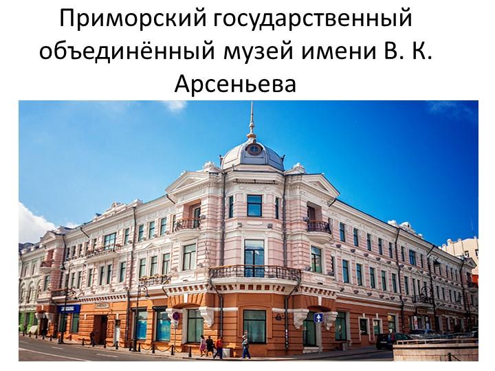 Приморский государственный объединённый музей имени В. К. Арсеньева