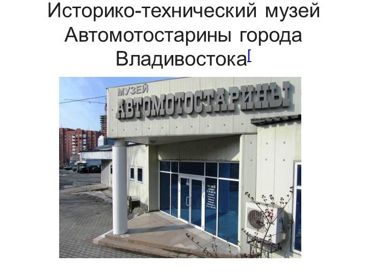 Историко-технический музей Автомотостарины города Владивостока[