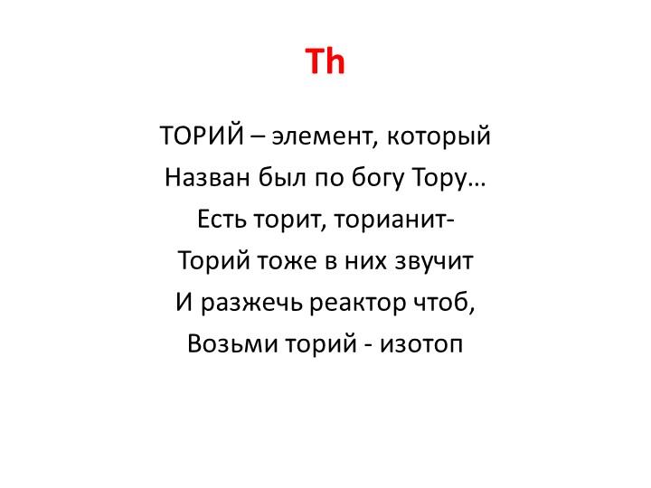 ThТОРИЙ – элемент, которыйНазван был по богу Тору…Есть торит, торианит-Тор...